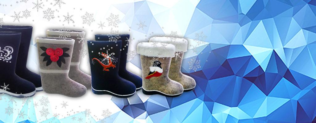 <b>Утеплённая обувь для всей семьи по отличным ценам!</b>В нашем ассортименте представлены валенки, чуни любых размеров для детей и взрослых.