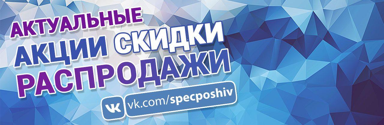 """<b>""""Спецодежда Спецпошив"""" Официальная группа ВКонтакте </b>Вступай и получай актуальную информацию <a href=""""https://vk.com/specposhiv"""" target=""""_blank"""" style=""""color: #446bac"""">https://vk.com/specposhiv</a>"""