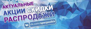 vk_specposhiv