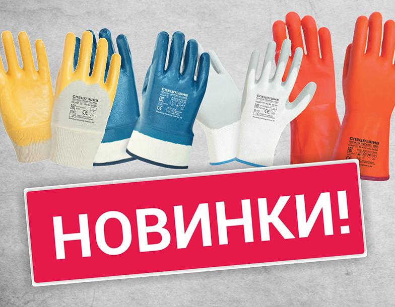 перчатки миниатюра